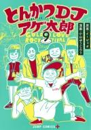 とんかつDJアゲ太郎 9 ジャンプコミックス