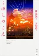 小説 ほしのこえ 角川文庫