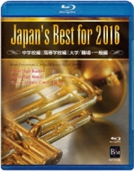Japan's Best For 2016: Box Set