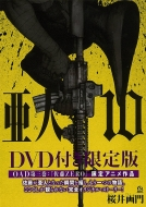 亜人 10 DVD付き限定版 講談社キャラクターズライツ