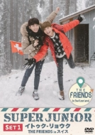 SUPER JUNIOR イトゥク・リョウク THE FRIENDS in スイス SET1