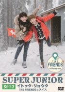SUPER JUNIOR イトゥク・リョウク THE FRIENDS in スイス SET2