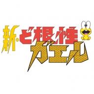 新・ど根性ガエル Blu-ray BOX (初回限定版)