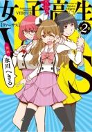 女子高生vs 2 電撃コミックスNEXT