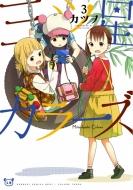三ツ星カラーズ 3 電撃コミックスNEXT