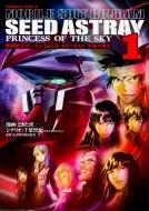機動戦士ガンダムSEED ASTRAY 天空の皇女 1 カドカワコミックスAエース