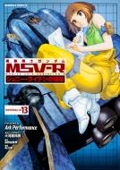 機動戦士ガンダムMSV-R ジョニー・ライデンの帰還 13 カドカワコミックスAエース