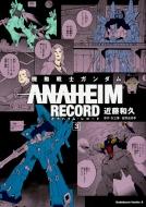 機動戦士ガンダム ANAHEIM RECORD 3 カドカワコミックスAエース