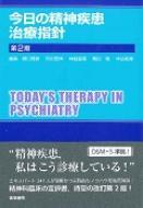 今日の精神疾患治療指針 第2版