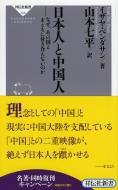 日本人と中国人 なぜ、あの国とまともに付き合えないのか 祥伝社新書