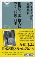 世界で一番他人にやさしい国・日本 祥伝社新書