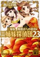 三姉妹、舞踏会への招待 三姉妹探偵団 23 講談社文庫