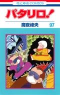 パタリロ! 97 花とゆめコミックス
