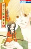 桜の花の紅茶王子 8 花とゆめコミックス