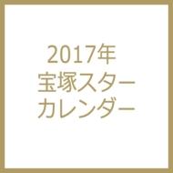 2017年宝塚スターカレンダー