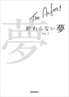 THE ALFEE 終わらない夢 Vol.3