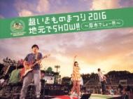 超いきものまつり2016 地元でSHOW!! 〜厚木でしょー!!!〜【初回生産限定盤】 (Blu-ray+CD)