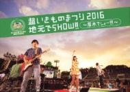 超いきものまつり2016 地元でSHOW!! 〜厚木でしょー!!!〜(Blu-ray)