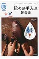 HMV&BOOKS onlineNHK出版/靴のお手入れ新常識 革靴は水で洗う! スニーカーが何倍も長もち! 生活実用シリーズ: Nhkまる得マガジンmook