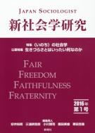 新社会学研究 2016年第1号