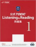 公式 TOEIC Listening & Reading 問題集 1