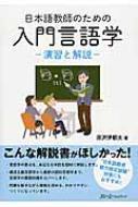 日本語教師のための入門言語学 演習と解説