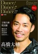 KISS & CRY 〜氷上の美しき勇者たち 別冊 Dance! Dance!! Dance!!!2016〜秋舞祭 with YOU
