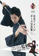 刀剣乱舞‐ON LINE‐公式イメージポーズ写真集