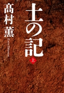 土の記 上