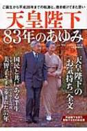 天皇陛下83年のあゆみ