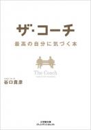 ザ・コーチ 最高の自分に気づく本 小学館文庫プレジデントセレクト