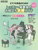 ピアノの先生のためのレッスン・発表会のお役立ち楽譜ガイド Vol.2 一冊まるごと「楽譜調査室」 Ontomomook
