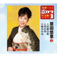 特選・歌カラベスト3::津軽の花/沙の川/秋月の女