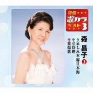 特選・歌カラベスト3::哀しみ本線日本海/立待岬/愛傷歌