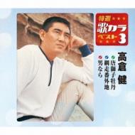 特選・歌カラベスト3::唐獅子牡丹/網走番外地/男なら