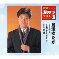 特選・歌カラベスト3::ホテル/愛・ケセラセラ/片恋酒