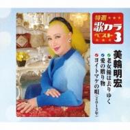 特選・歌カラベスト3::老女優は去り行く/愛の贈り物/ヨイトマケの唄