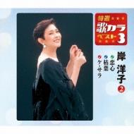 特選・歌カラベスト3::恋心/枯葉/ケ・セラ