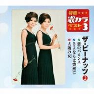 特選・歌カラベスト3::恋のバカンス/さよならは突然に/大阪の女