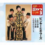 特選・歌カラベスト3::恋の季節/涙の季節/星空のロマンス