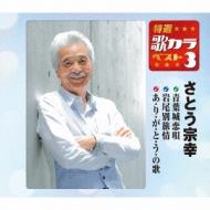 特選・歌カラベスト3::青葉城恋唄/岩尾別旅情/あ・り・が・と・う・の歌
