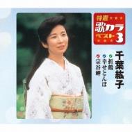 特選・歌カラベスト3::折鶴/幸せとんぼ/宗谷岬