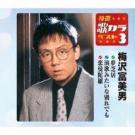 特選・歌カラベスト3::夢芝居/演歌みたいな別れでも/恋曼陀羅