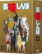 美味しんぼ DVD-BOX3