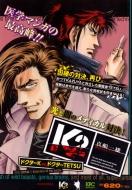K2 ドクターk Vs.ドクターtetsu 講談社プラチナコミックス