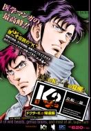 K2 ドクターkの帰還編 講談社プラチナコミックス