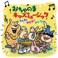 おちゃのまキッズミュージック〜うたお!あそぼ!おどろ!〜