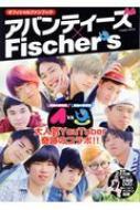 オフィシャルファンブック アバンティーズ×Fischer's コスミックムック