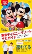 子どもといく東京ディズニーリゾートナビガイド2017-2018シール100枚つき Disney In Pocket