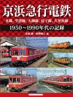 京浜急行電鉄 本線、空港線、大師線、逗子線、久里浜線1950〜1990年代の記録